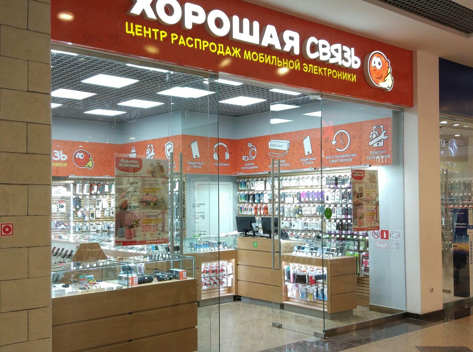 Фирменный Магазин В Липецке